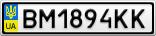 Номерной знак - BM1894KK