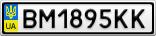 Номерной знак - BM1895KK