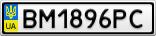 Номерной знак - BM1896PC