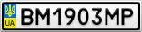 Номерной знак - BM1903MP