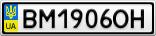 Номерной знак - BM1906OH