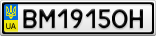 Номерной знак - BM1915OH