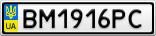 Номерной знак - BM1916PC