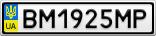 Номерной знак - BM1925MP