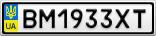 Номерной знак - BM1933XT
