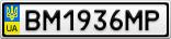 Номерной знак - BM1936MP