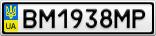 Номерной знак - BM1938MP