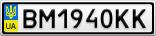 Номерной знак - BM1940KK