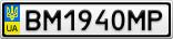 Номерной знак - BM1940MP