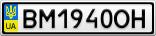 Номерной знак - BM1940OH