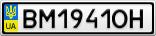 Номерной знак - BM1941OH