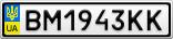 Номерной знак - BM1943KK