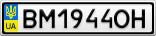 Номерной знак - BM1944OH