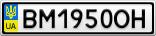 Номерной знак - BM1950OH