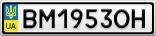 Номерной знак - BM1953OH