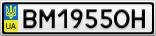 Номерной знак - BM1955OH