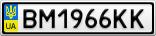 Номерной знак - BM1966KK