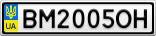 Номерной знак - BM2005OH