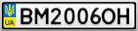 Номерной знак - BM2006OH