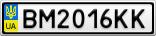Номерной знак - BM2016KK