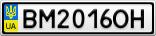 Номерной знак - BM2016OH