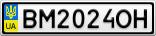 Номерной знак - BM2024OH