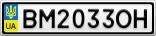 Номерной знак - BM2033OH