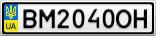 Номерной знак - BM2040OH