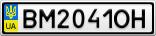 Номерной знак - BM2041OH