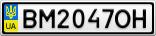 Номерной знак - BM2047OH