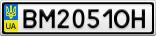 Номерной знак - BM2051OH