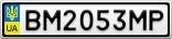 Номерной знак - BM2053MP