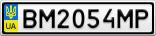 Номерной знак - BM2054MP