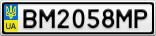 Номерной знак - BM2058MP