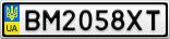 Номерной знак - BM2058XT
