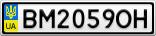 Номерной знак - BM2059OH