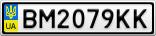 Номерной знак - BM2079KK