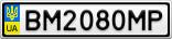 Номерной знак - BM2080MP