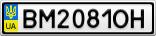 Номерной знак - BM2081OH
