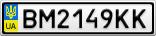 Номерной знак - BM2149KK
