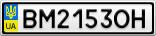 Номерной знак - BM2153OH