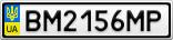 Номерной знак - BM2156MP