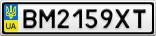 Номерной знак - BM2159XT