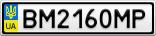 Номерной знак - BM2160MP