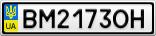 Номерной знак - BM2173OH