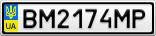 Номерной знак - BM2174MP