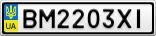 Номерной знак - BM2203XI