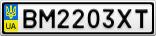 Номерной знак - BM2203XT