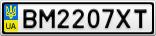 Номерной знак - BM2207XT