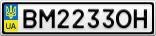 Номерной знак - BM2233OH